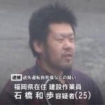 石橋和歩(かずほ)の彼女名前(中尾美穂?)顔画像写真・東名あおり運転
