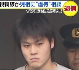 田中聡容疑者の顔画像・写真