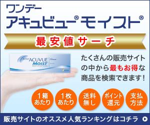 hikaku-acuvuemoist_300x250 (2)